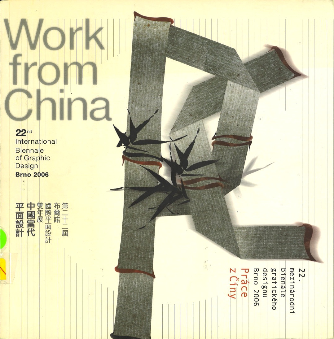 22. Bienale of Graphic Design Brno 2006, Work from China