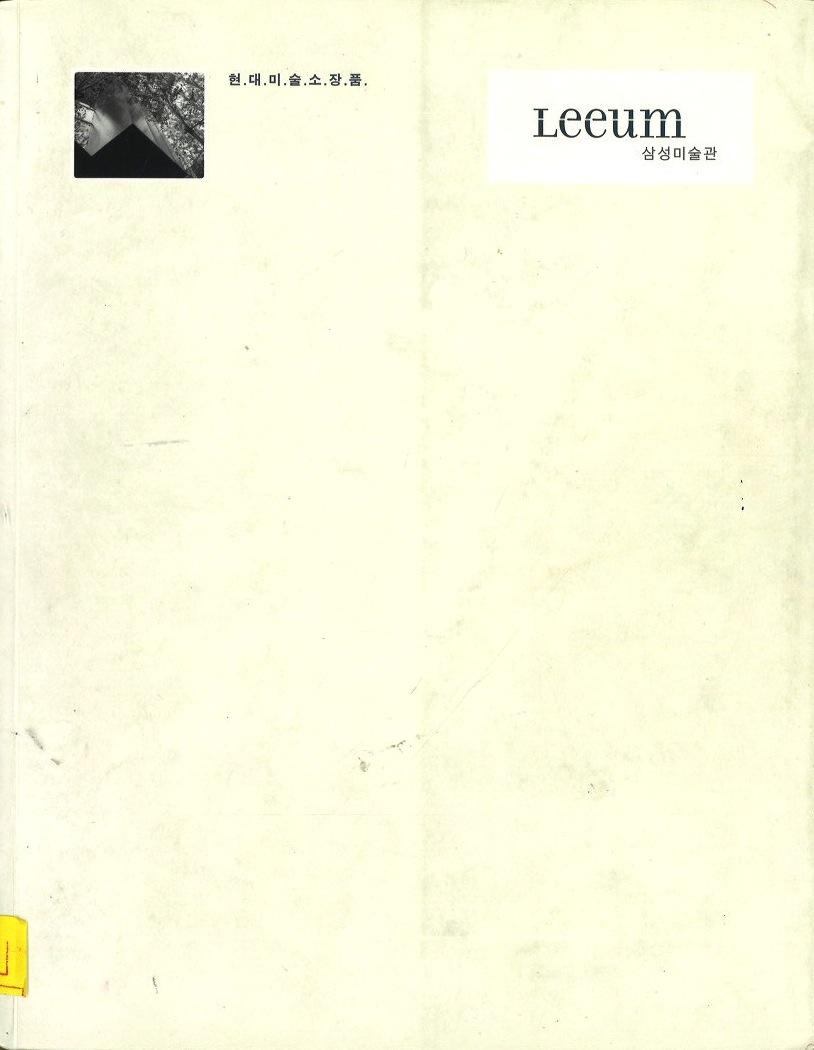 Leeum