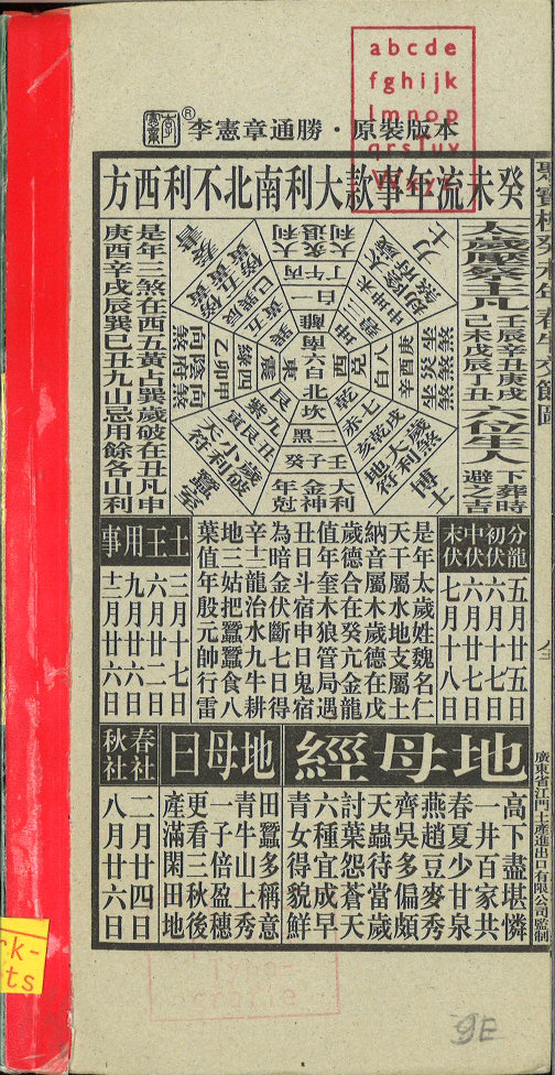 Unknown (Chinese book)