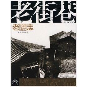 老街巷(中国語) (老重慶影像志3)